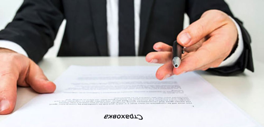 подписание полиса