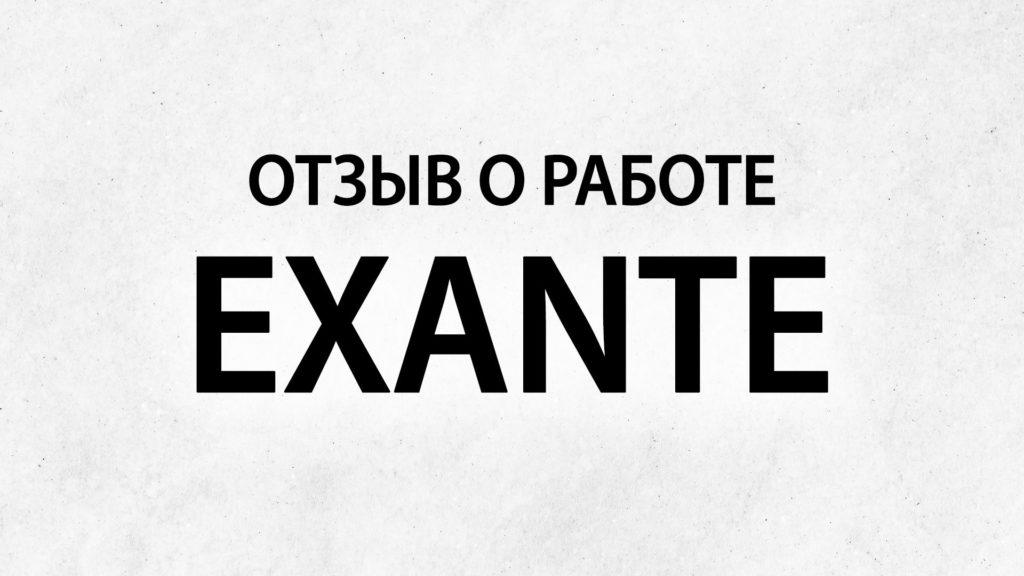 Exante